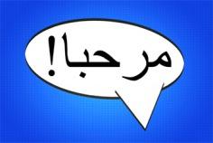 Día Mundial de la Lengua Árabe 2017